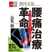 腰痛治療革命 第一人者が教える7つの新常識【文春e-Books】(文藝春秋) [電子書籍]