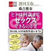 ヒトは何歳までセックスできるのか? 【文春e-Books】(文藝春秋) [電子書籍]