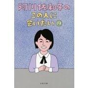 阿川佐和子のこの人に会いたい 9(文春文庫) [電子書籍]