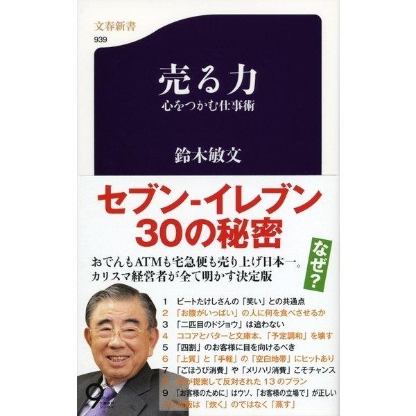 売る力―心をつかむ仕事術(文春新書) [電子書籍]