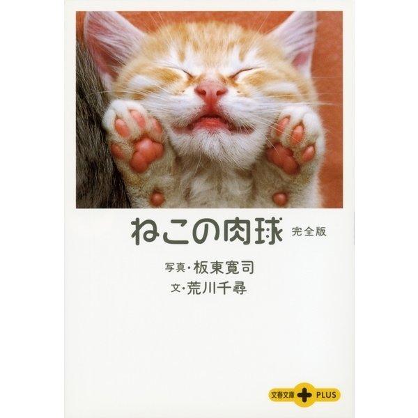 ねこの肉球 完全版(文春文庫) [電子書籍]