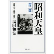 昭和天皇〈第2部〉英国王室と関東大震災(文春文庫) [電子書籍]