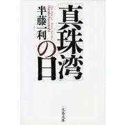 """真珠湾""の日(文春文庫) [電子書籍]"