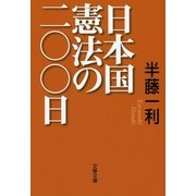 日本国憲法の二〇〇日(文春文庫) [電子書籍]