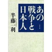 あの戦争と日本人(文春文庫) [電子書籍]