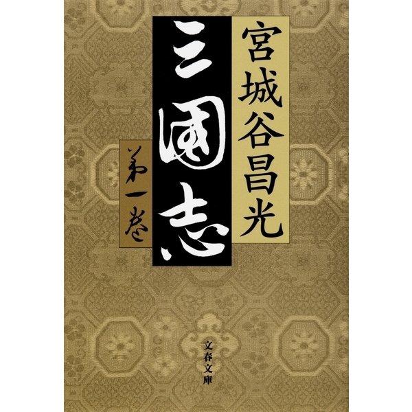三国志〈第1巻〉 [電子書籍]