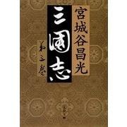 三国志〈第3巻〉 [電子書籍]