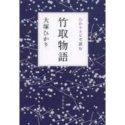 竹取物語-ひかりナビで読む(文春文庫) [電子書籍]