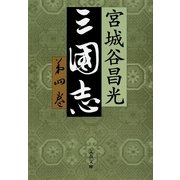 三国志〈第4巻〉 [電子書籍]