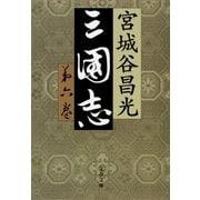 三国志〈第6巻〉 [電子書籍]