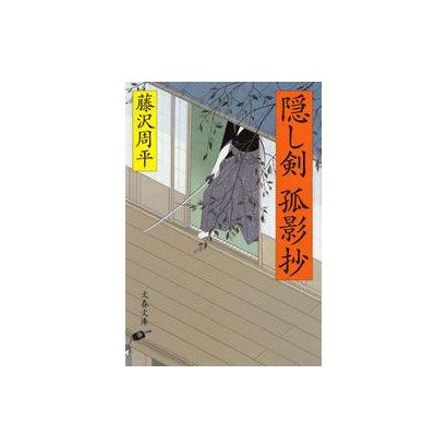 隠し剣孤影抄 新装版 (文春文庫) [電子書籍]