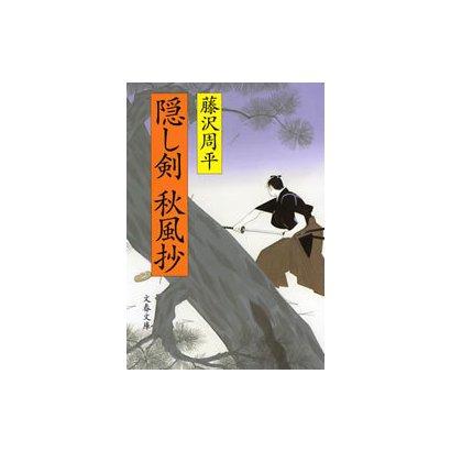 隠し剣秋風抄 新装版 (文春文庫) [電子書籍]