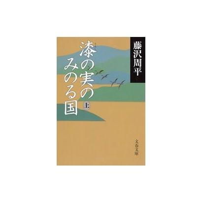 漆の実のみのる国〈上〉(文藝春秋) [電子書籍]