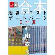 合本 池袋ウエストゲートパークI~X 【文春e-Books】 [電子書籍]