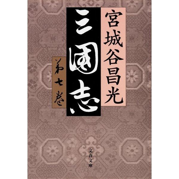 三国志 第七巻 [電子書籍]