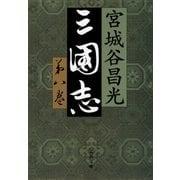 三国志 第八巻 [電子書籍]