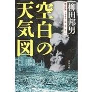 空白の天気図―核と災害1945・8・6/9・17(文春文庫) [電子書籍]