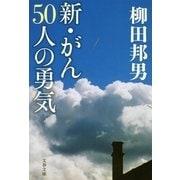 新・がん50人の勇気(文春文庫) [電子書籍]