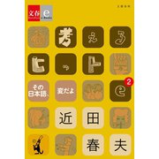 考えるヒットe-2 その日本語、変だよ【文春e-Books】(文藝春秋) [電子書籍]