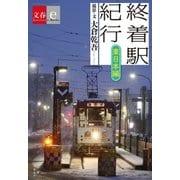 終着駅紀行 東日本編【文春e-Books】(文藝春秋) [電子書籍]