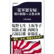 「従軍慰安婦」朝日新聞vs.文藝春秋(文春新書) [電子書籍]