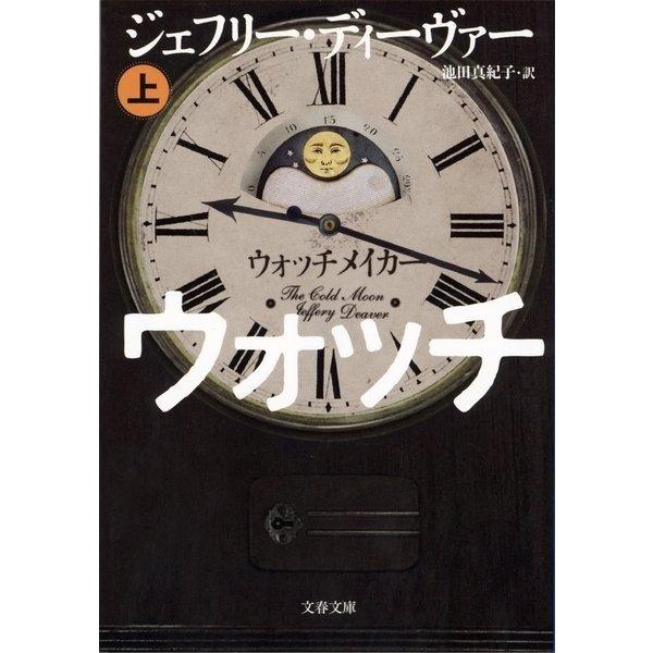 ウォッチメイカー 上(文春文庫) [電子書籍]