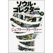 ソウル・コレクター〈下〉(文春文庫) [電子書籍]