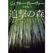 追撃の森(文春文庫) [電子書籍]