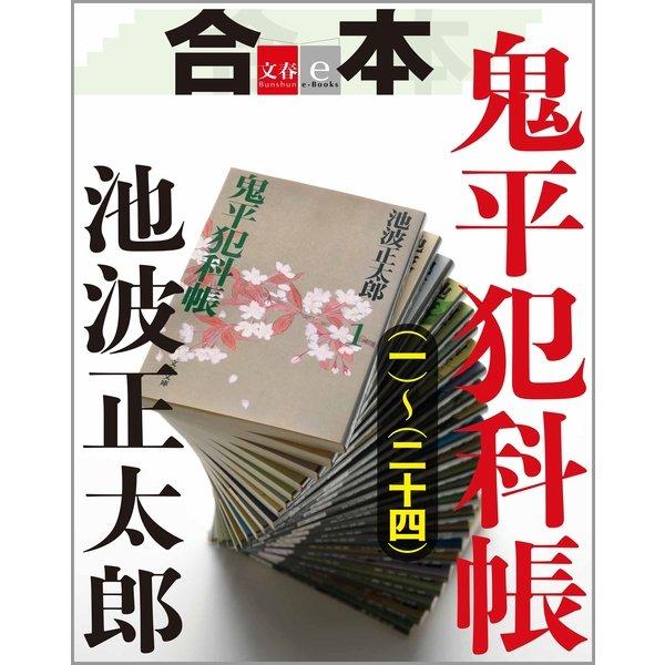 合本 鬼平犯科帳(一)~(二十四)【文春e-Books】 [電子書籍]