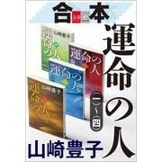 合本 運命の人(一)~(四)【文春e-Books】(文藝春秋) [電子書籍]
