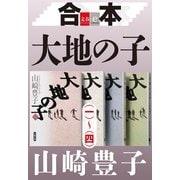 合本 大地の子(一)~(四)【文春e-Books】(文藝春秋) [電子書籍]
