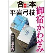 合本 御宿かわせみ(一)~(三十四)【文春e-Books】 [電子書籍]