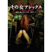 その女アレックス(文春文庫) [電子書籍]