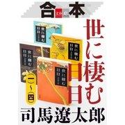 合本 世に棲む日日(一)~(四)【文春e-Books】 [電子書籍]