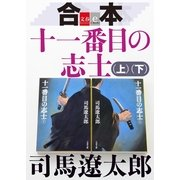 合本 十一番目の志士(上)(下)【文春e-Books】 [電子書籍]