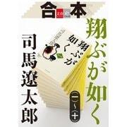 合本 翔ぶが如く(一)~(十)【文春e-Books】 [電子書籍]