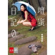 壇蜜日記 0(ゼロ)【文春e-Books】(文藝春秋) [電子書籍]