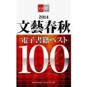 2014文藝春秋電子書籍ベスト100【文春e-Books】(文藝春秋) [電子書籍]