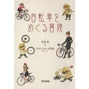 自転車をめぐる冒険 (東京書籍) [電子書籍]