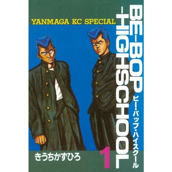 BE-BOP-HIGHSCHOOL 1(ヤンマガKC) [電子書籍]