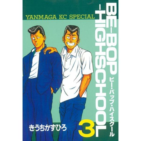 BE-BOP-HIGHSCHOOL(3)(講談社) [電子書籍]