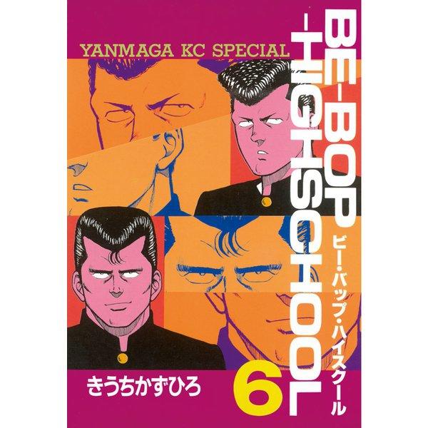 BE-BOP-HIGHSCHOOL(6)(講談社) [電子書籍]