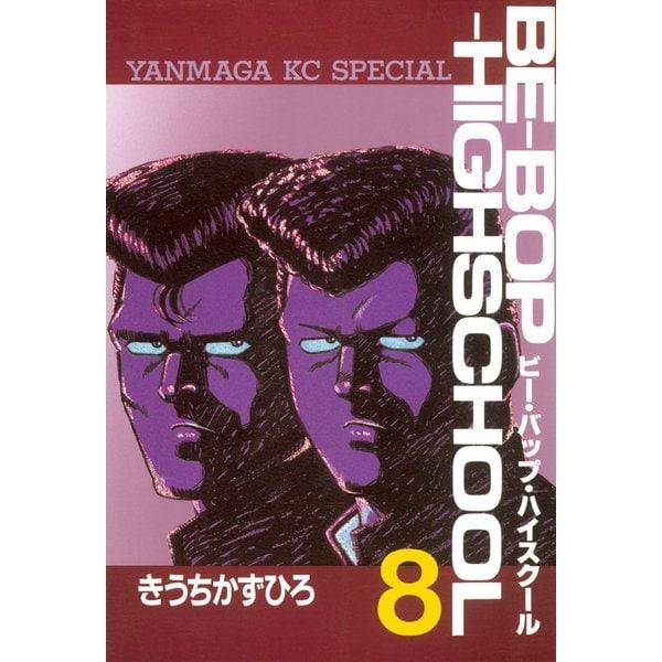 BE-BOP-HIGHSCHOOL(8)(講談社) [電子書籍]