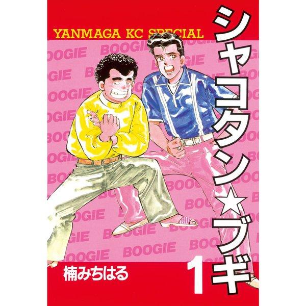 シャコタン・ブギ 1(ヤンマガKCスペシャル) (ヤンマガKC) [電子書籍]