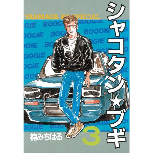 シャコタン・ブギ 3(ヤンマガKCスペシャル) (ヤンマガKC) [電子書籍]