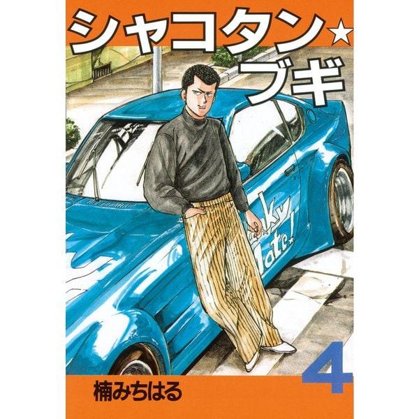 シャコタン・ブギ 4(ヤンマガKCスペシャル) (ヤンマガKC) [電子書籍]