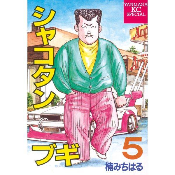 シャコタン・ブギ 5(ヤンマガKCスペシャル) (ヤンマガKC) [電子書籍]