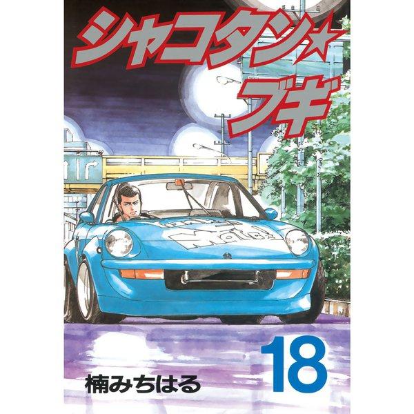 シャコタン★ブギ(18)(講談社) [電子書籍]