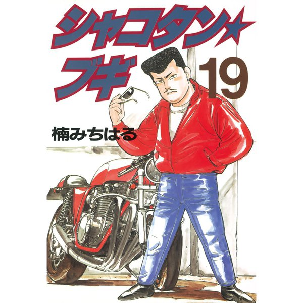 シャコタン★ブギ(19)(講談社) [電子書籍]