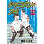 シャコタン・ブギ 32(ヤングマガジンコミックス) [電子書籍]